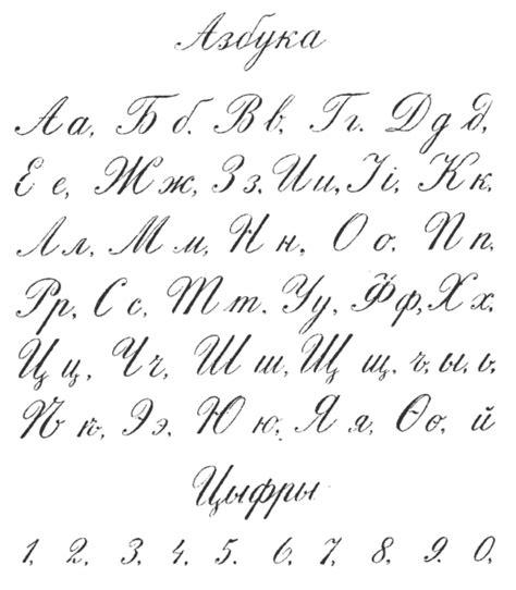 filerussian cyrillic handwriting flerov png