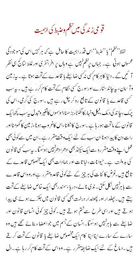 urdu essay topics urdu mazmoon nazm  zabt essay