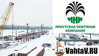 Инк иркутская нефтяная компания официальный сайт вакансии компания мск сайт