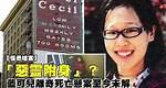 撞鬼還是被跟蹤? 加拿大華裔女大學生藍可兒懸案讓人「搭電梯都有陰影」#怪奇檔案 | 台灣新聞 Taiwan 蘋果新聞網