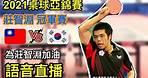 莊智淵 桌球亞錦賽 金牌冠軍賽 語音直播 一起為莊智淵加油集氣! 無比賽畫面 不喜勿入