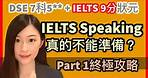 【移民升學必睇】誰說IELTS Speaking無法準備?教你如何拆解Part 1!| IELTS 9分 DSE 7科5**狀元分享 | Melody Tam