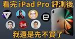 看完所有 M1 iPad Pro 評測後,我先不買了