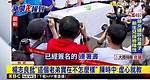 參加反美豬連署 楊志良痛批政府「不要臉」 陳時中:尊重@東森新聞 CH51