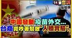 有三峽大壩也沒用!中國發布限電令 浙江、湖南慘遭殃