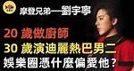 皓都| 劉宇寧:曾是商業街的草根歌手,因抖音爆紅網絡,出演《長歌行》和趙露思組cp,憑的是什麼?