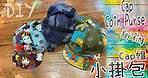 Cap帽小掛包 ,Cap Coin Purse, 小小口罩收納袋.做法簡單, 消耗布碎,放口罩、八達通、散紙、Headphone 樣樣都可以教你完成! Easy & Fun! 材料包購買!免費紙型下載
