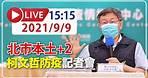 【LIVE】9/9 北市本土 2 柯文哲記者會說明 #新冠病毒 #北市疫情