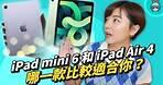 iPad mini 6 超進化!螢幕、規格和效能全面升級,和 iPad Air 4 比較哪款比較適合你?