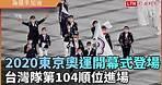 【完整版】2020東京奧運開幕式登場 台灣隊第104順位進場