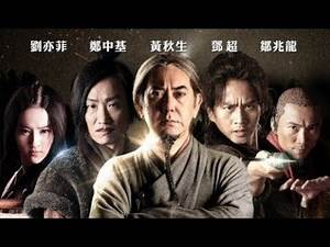 Newly Released Chinese - Martial Arts Movies 2018