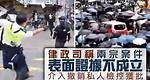 【on.cc東網】私人檢控開槍警及的士撞人兩案 法庭准律政司介入下令撤控