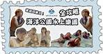 【VLOG】海洋公園水上樂園全攻略!家庭同樂日!Feat. JFFT床哥 釘姐 娜姐