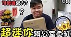 【開箱】超迷你辦公室魚缸開箱|汽水罐禁大既魚缸仔?
