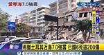 天搖地動..土耳其.希臘近海發生7.0地震 多處樓房倒塌 居民無家可歸 記者 柯皓寧 【國際局勢。先知道】20201031 三立iNEWS