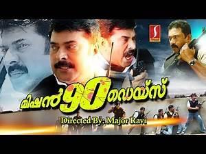 Mission 90 Days | Mammootty Malayalam Full Movie | Suspense Thriller | HD Quality | Malayalam Online