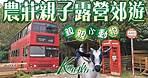 K神任我行-農莊親子露營郊遊|448農莊|私人營地|親親小動物|餵羊
