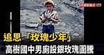 追思「玫瑰少年」 高樹國中男廁設銀玫瑰圖騰-民視新聞