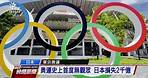 東京奧運》疫情持續升溫 智利與荷蘭選手確診被迫退賽|20210721 公視晚間新聞