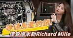 潘瑋柏的最愛?超高價手錶品牌RM !|Richard Mille 1103
