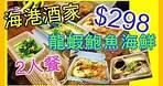 [外賣] 荃灣海港酒家$298澳洲龍蝦鮑魚海鮮餐 5餸1甜品 又係咪抵食呢?