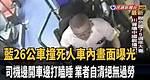 藍26公車撞死人車內畫面曝光 公車司機打瞌睡-民視新聞