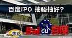 (中文字幕)【百度9888 IPO 值得抽?】