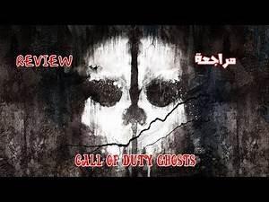 مراجعة Call of Duty Ghosts