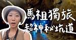 【馬祖藍眼淚獨旅ep.3】隱藏在碉堡咖啡廳裡的超神秘地下坑道!馬祖比想像中更美😍 |台灣離島 馬祖自由行|林宣 Xuan Lin
