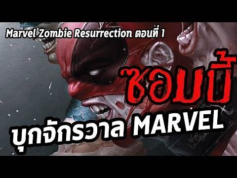 ความตายของ Galactus [Marvel Zombie Resurrection EP.1] - Comic World Daily