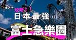 【TR Show】太郎旅行x東京 攻略日本最強遊樂園 富士急樂園