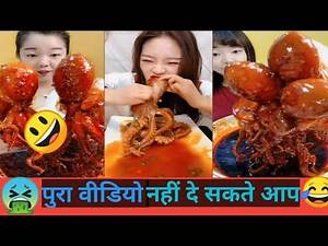 😂चीन का खाना😂||TikTok Chinese Food|Chinese food challenge||China food