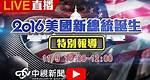 美國總統大選開票 8:30搶先報 10:00特別報導│20161109中視新聞LIVE直播