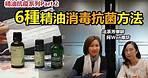 自製搓手液外 6種精油消毒抗疫方法【精油抗疫系列Part 2】法系芳療師阿Wan專訪