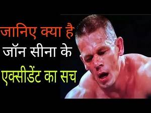 HINDI- john cena car accident full news in hindi.