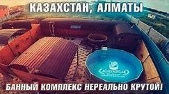 Банный комплекс AGAIYNDYLAR в Алматы / Мнение известных блогеров / Интервью с владельцем комплекса
