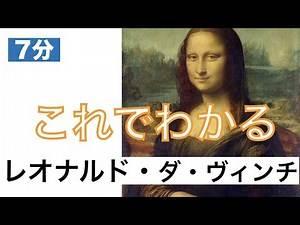 【美術】【7分】これでわかる レオナルド・ダ・ヴィンチ〈美術〉