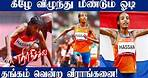 Sifan Hassan Falls During 1500 Meter and Gets Back Up to Win   Oneindia Tamil