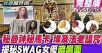 【新聞龍捲風 】SWAG被抄「女優暗黑面」曝光?祕魯「瑪卡一生寸草不生」神秘傳說 埃及法老王「黃金靈車」詛咒?@新聞龍捲風 20210414|完整版|