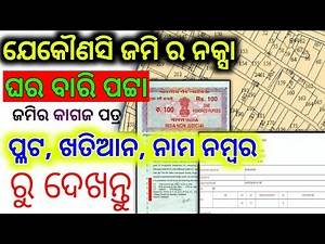 How to download Land records in odisha BHULEKH