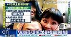 【每日必看】九把刀岳母死因恐主動脈剝離 法醫:不排除疫苗反應@中天新聞 20210813
