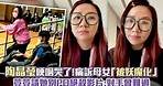 陶晶瑩哽咽哭了!痛訴母女「被妖魔化」 荳荳請她別PO絕殺影片:對手會難過