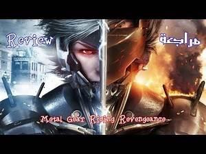 مراجعة Metal Gear Rising Revengeance