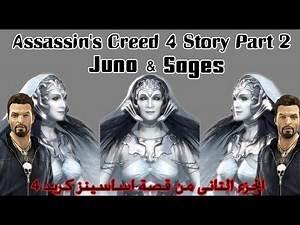 Assassin's Creed 4 Black Flag Story Part 2 - Sages & Juno قصة اساسينز كريد 4