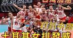 土耳其女排發威!奧運打敗中國!外國人看台灣奧運被驚呆!金牌太狂了!