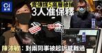 搜壹傳媒|被捕5高層3人獲保釋 陳沛敏:對兩同事被起訴感難過