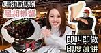 【馬來西亞人在香港】黑胡椒蟹、即叫即做薄餅 Roti Canai(西環酒店)#香港新馬菜