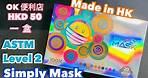 【開箱】【Simply Mask 十色口罩香港製造 】ASTM level 2 made in HK