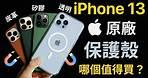 iPhone 13 原廠殼全系列 一次開箱比較   哪款值得買