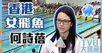 TVB大寶藏|香港女飛魚|何詩蓓|東京奧運